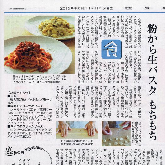 yomiuri-shimbun-2015-11-11